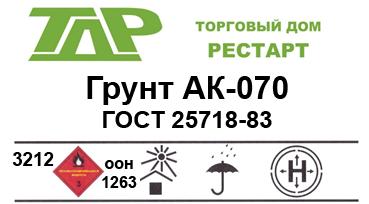 Грунт АК-070