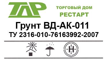 Грунтовка фасадная ВД-АК-011