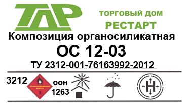 Композиция органосиликатная ОС 12-03