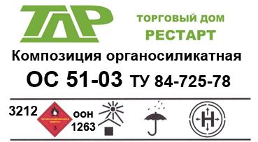 Композиция органосиликатная ОС 51-03