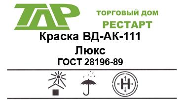 Краска ВД-АК-111 Люкс