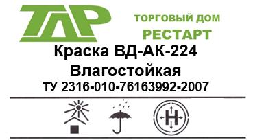 Краска ВД-АК-224 Влагостойкая