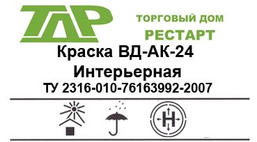 Краска ВД-АК-24 Интерьерная