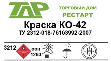 Краска КО-42