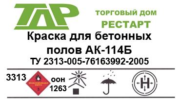 Краска для бетонных полов АК-114Б