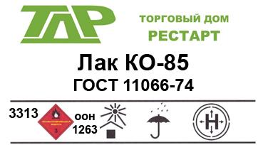 Лак КО-85