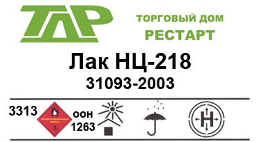 Лак НЦ-218