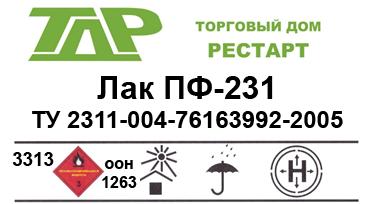 Лак ПФ-231