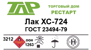 Лак ХС-724