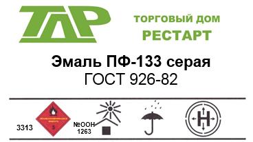 ПФ-133