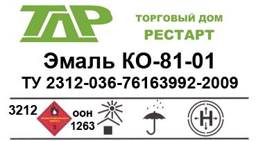 Эмаль КО-8101