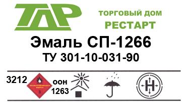 Эмаль СП-1266