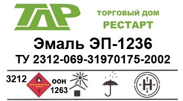 Эмаль ЭП-1236
