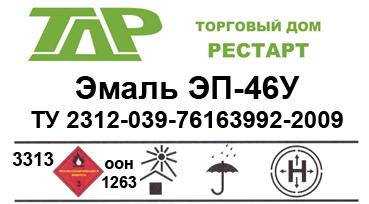 Эмаль ЭП-46 У