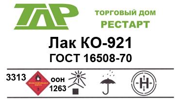 Лак КО-921