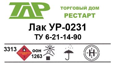 Лак УР-0231