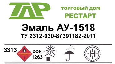 Эмаль АУ-1518