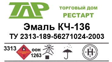 Эмаль КЧ-136
