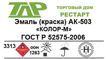 Эмаль (краска) АК-503