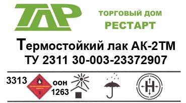 Термостойкий лак АК-2ТМ