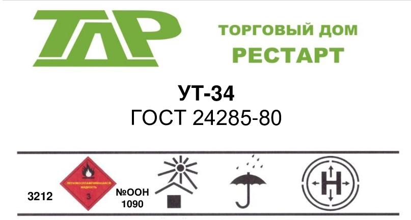 УТ-34